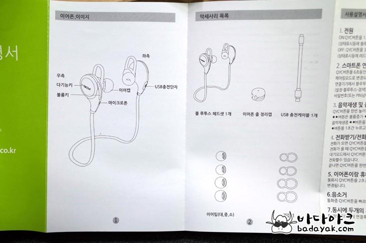 가성비 높은 블루투스 이어폰 QCY QY8 사용 후기