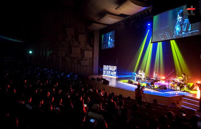 옥상달빛 콘서트 kt 청춘기업 토크콘서트 청춘해