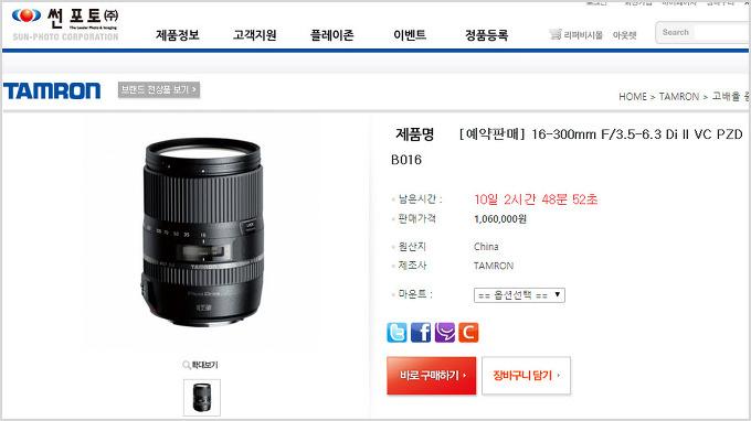 탐론렌즈 16-300mm F3.5-6.3 DI II VC PZD B016가격