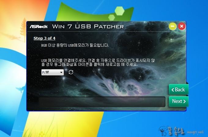 스카이레이크 윈도우7 설치 usb 만들기