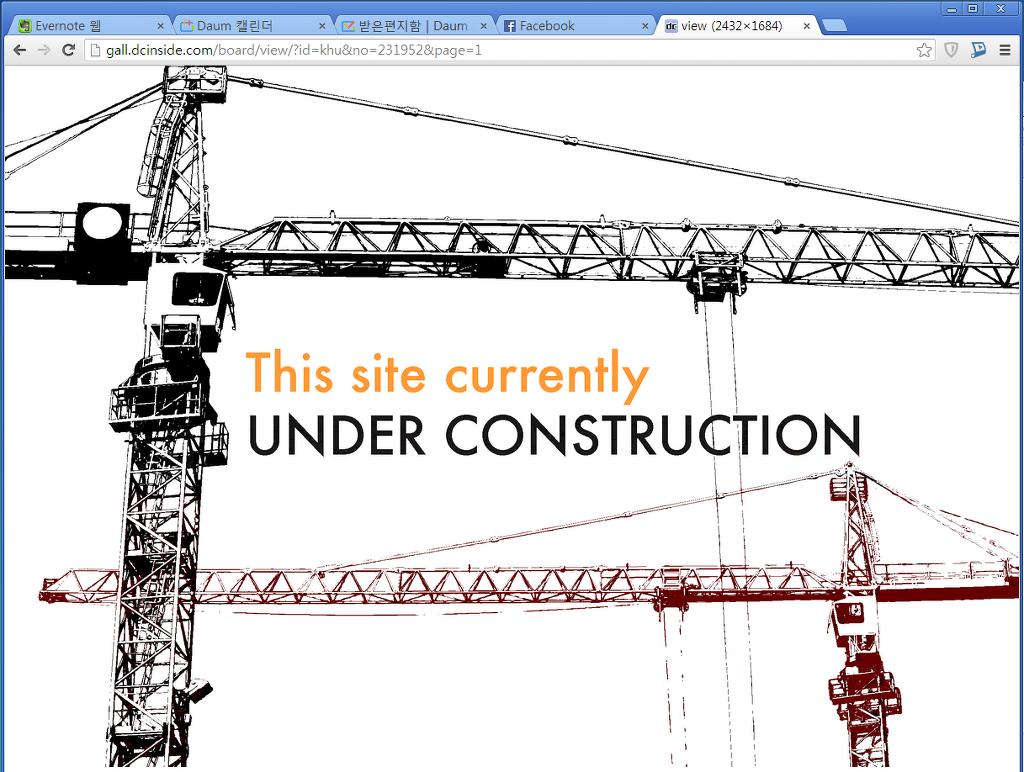 디시 under construction