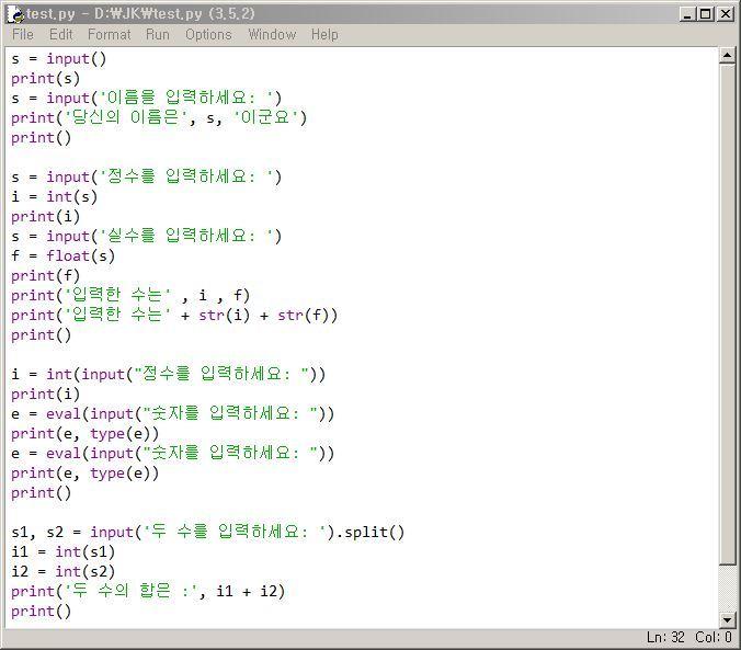 파이썬 input 함수 사용법 정리 (파이썬 키보드 입력)