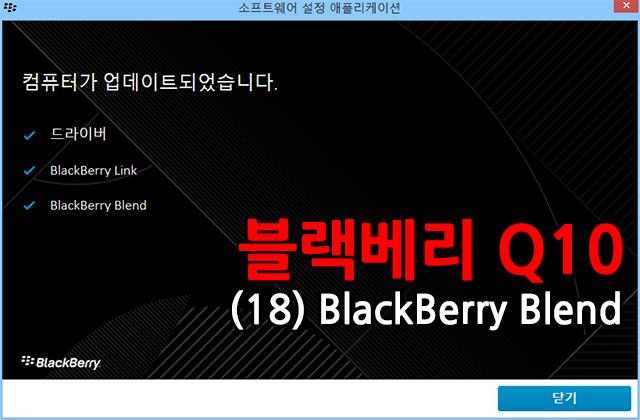 블랙베리 Q10 사용기 (18) BlackBerry Blend 타이틀