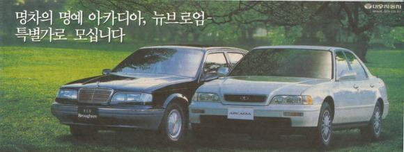 대우 아카디아 광고