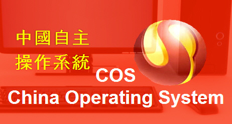 COS(China Operating System)