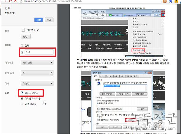 구글 크롬 웹 페이지 PDF 파일로 간단하게 저장하는 방법