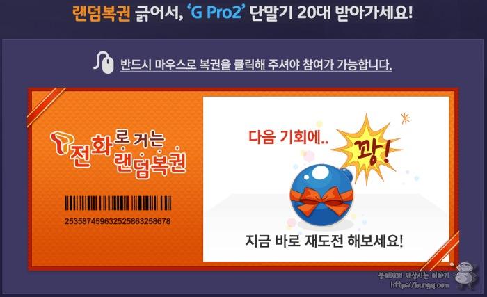 GPro2 이벤트 SKT T전화