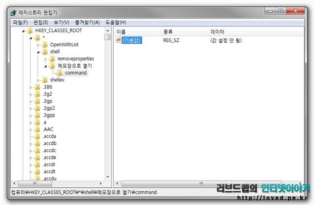 마우스 오른쪽 메뉴 메모장으로 열기 추가 방법 - 윈도우7 팁
