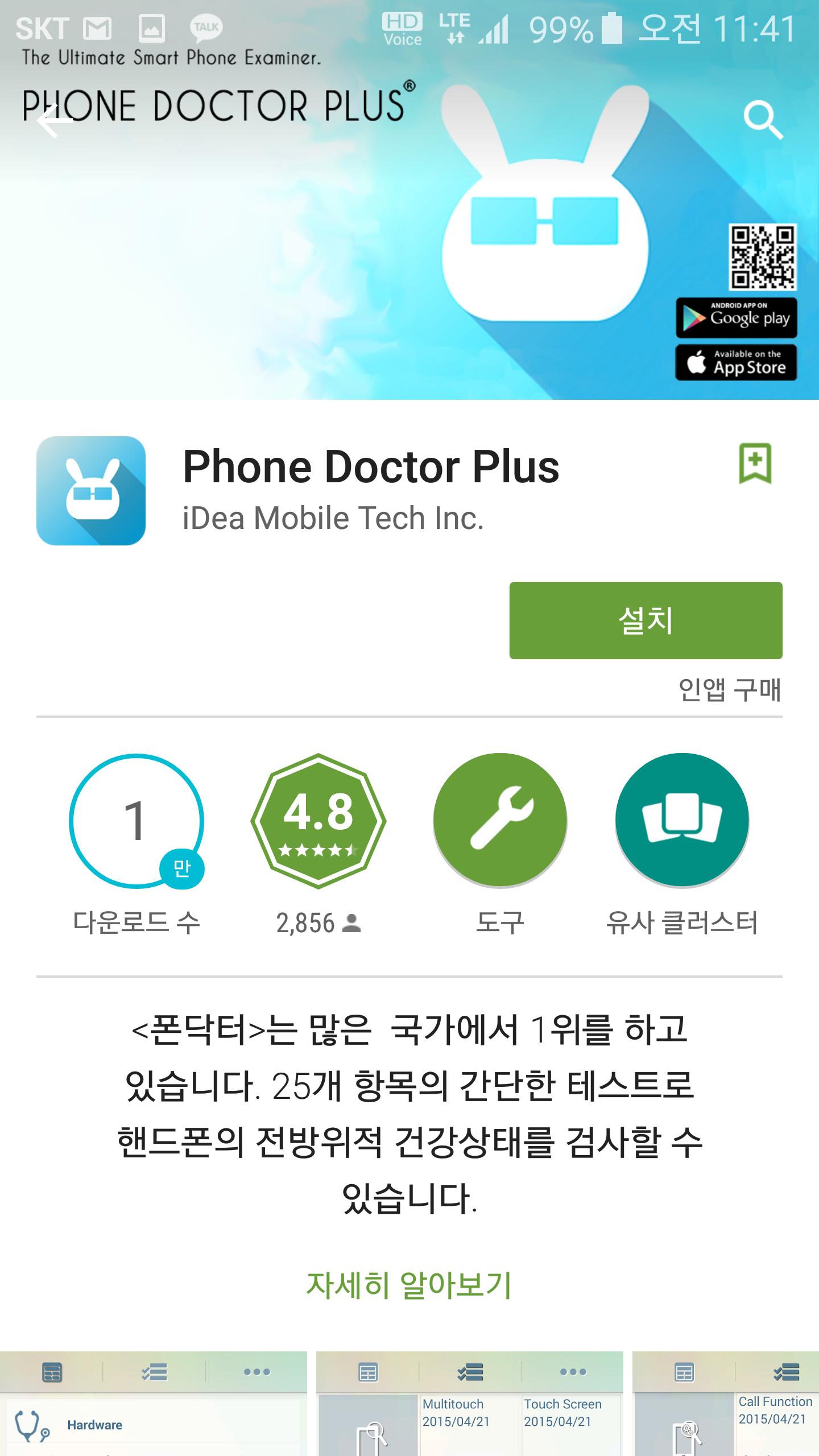 스마트폰 테스트 어플, 폰닥터플러스 후기,폰 닥터 플러스,Phone Doctor Plus,IT,안드로이드 스마트폰,아이폰,iOS,모바일,스마트폰 테스트,스마트폰 테스트 어플 폰닥터플러스 후기를 올려봅니다. 예전에 아이폰4S 테스트 방법 글을 올려서 제글을 참 많은 사람들이 봤던 기억이 있는데요. 요즘은 잘 만들어진 어플들이 많아서 좀 더 쉬운 방법으로 테스트가 가능 합니다. 처음 구매한 제품을 스마트폰 테스트 어플 폰닥터플러스를 이용해서 테스트를 해보세요. 쉽고 간단하게 문제가 있는지를 확인할 수 있습니다. 물론 제조사에서 제공하는 방법으로 기본 테스트로 들어가서도 테스트가 가능하긴 하지만 초보자들에게는 조금 어려울 수 도 있죠. 메모리의 상태나 네트워크 상태, 통신의 상태 및 화면 디스플레이 점검등 스마트폰 테스트 어플 폰닥터플러스를 이용하면 쉽고 간단하게 초보자도 테스트가 가능 합니다.처음 설치하고 인터페이스를 보면 이런 부분이 기본으로 스마트폰에 들어가면 좋겠다는 생각이 들정도로 깔끔하네요. 처음 화면에서는 배터리, CPU, 메모리, 저장장치, 네트워크의 상태를 한눈에 볼 수 있습니다. 테스트 메뉴에서는 스마트폰의 문제를 확인할 수 있는 세부옵션들이 나뉘어져 있어서 단계별로 테스트를 할 수 있습니다.