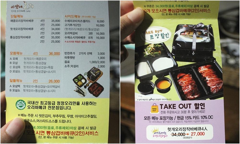 분당 배달맛집, 성남 훈제오리, 판교 오리, 정자 도시락 배달, 정자동 배달 맛집, 분당 오리