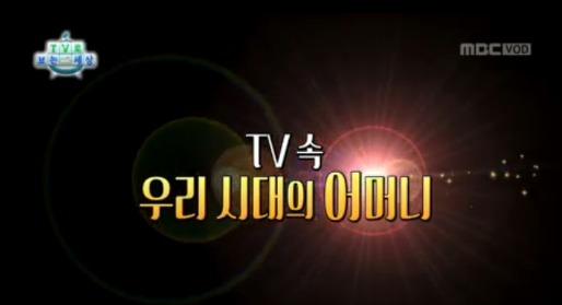 TV예능과 드라마에서 변화하는 `어머니`