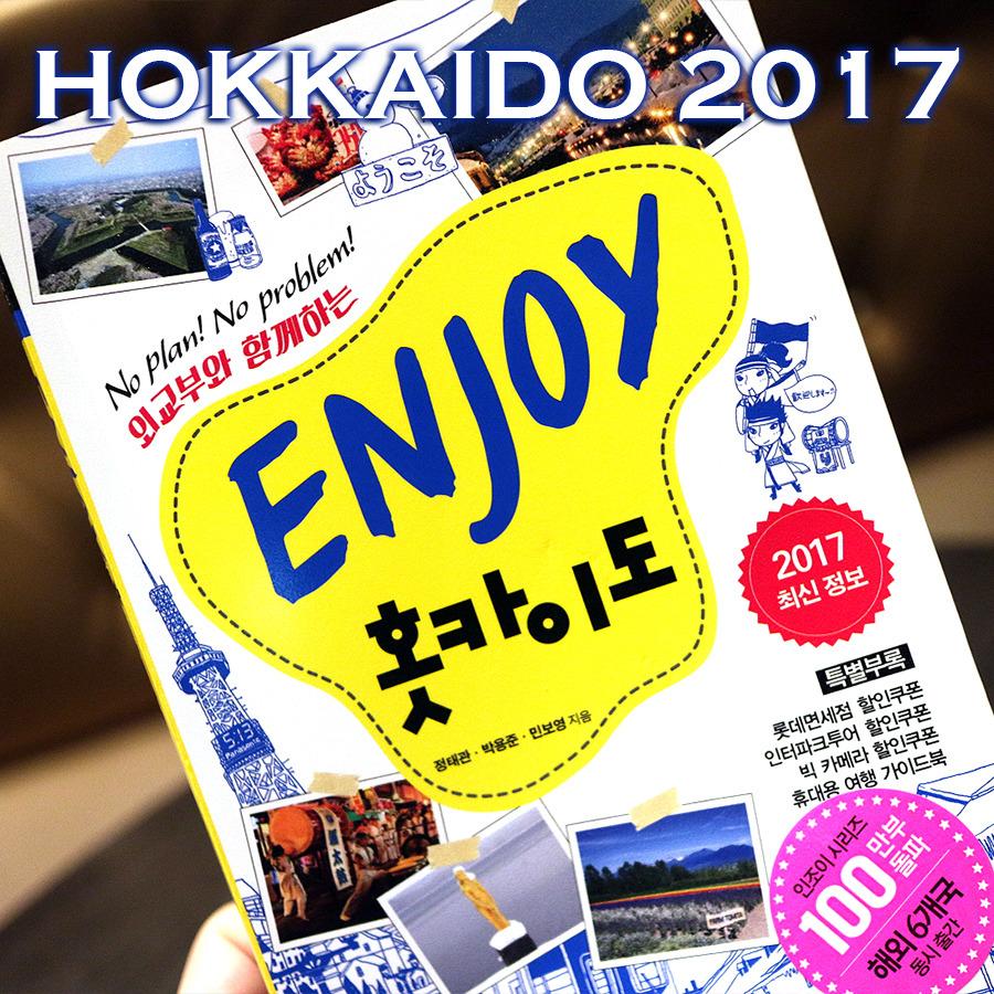 일본 북해도 8월 여름여행 준비~ 가이드북 인조이 홋카이도
