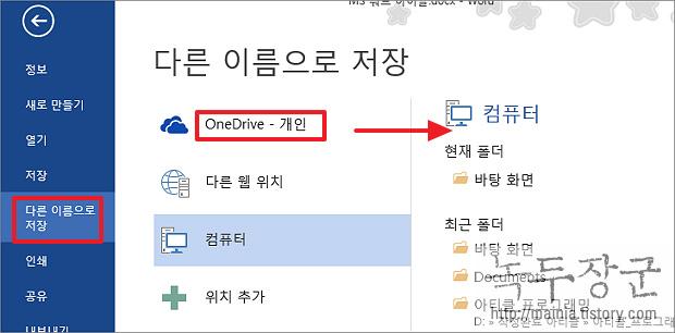 MS 워드 데스크톱에서 작성한 파일 스마트폰에서 확인하기, OneDrive 이용