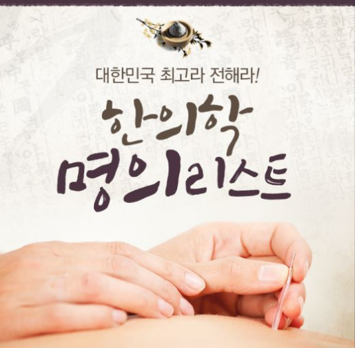 대한민국 최고 한의학 명의 리스트