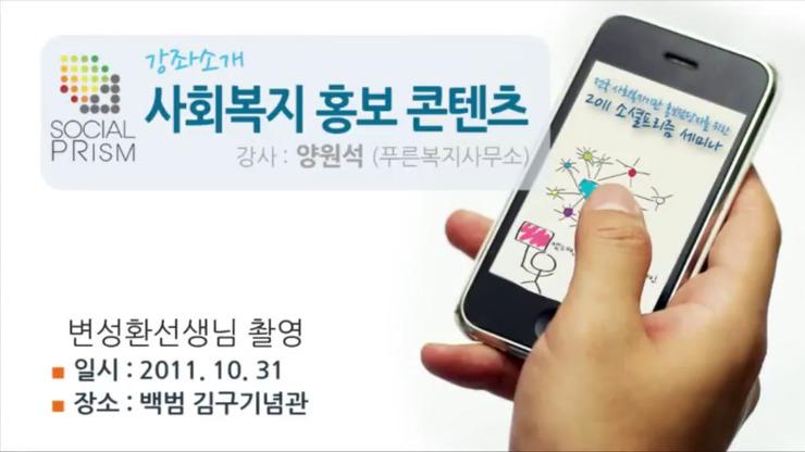 사회복지 홍보 콘텐츠 - 양원석 선생님, 동영상