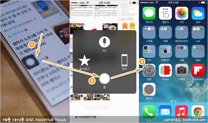아이폰 iOS5 가상 홈 버튼 어시스티브 터치