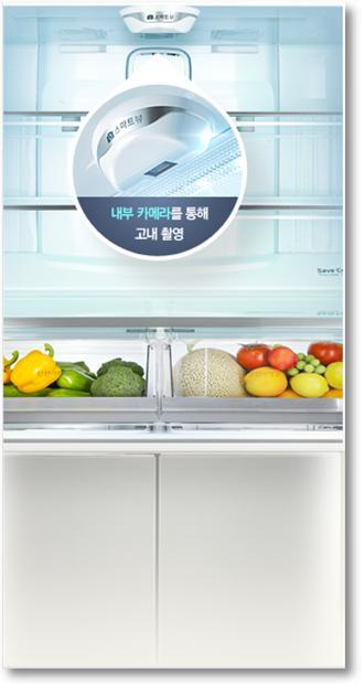 LG전자 냉장고 사물인터넷(Iot) 사례