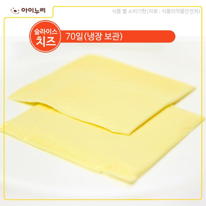 치즈 식품기한