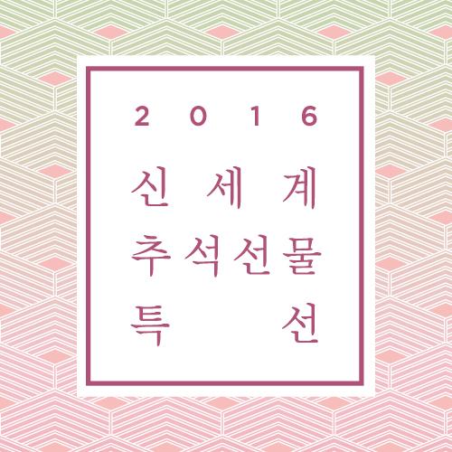 [NEWS] 신세계백화점 <br>2016 추석 선물 특선