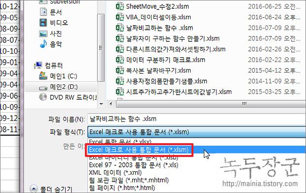 엑셀 Excel 시트에 작업 내용 저장하는 매크로 기록하고 파일로 저장하는 방법