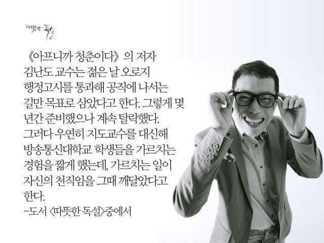 《아프니까 청춘이다》의 김난도 교수가 선생이 된 사연