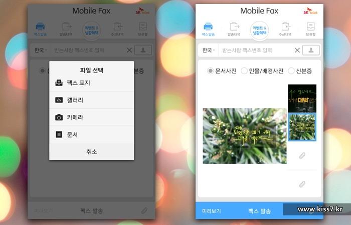 사진: 휴대폰 카메라로 찍은 사진을 보내는 것인데, 문서화해서 보낼 수도 있고 사진 자체로 그대로 보낼 수도 있는 선택메뉴가 있다. [SK모바일팩스어플 - 팩스보내기 추천 어플]