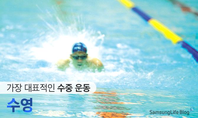 """가장 대표적인 수중 운동 """"수영"""""""