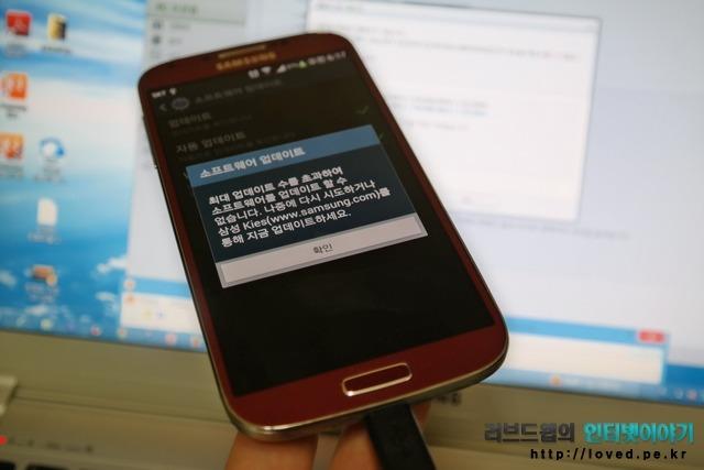 갤럭시S4 LTE-A 펌웨어 업데이트 방법