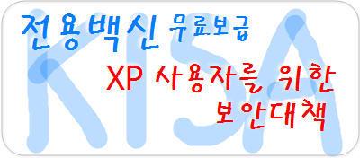 윈도우 XP 전용백신 무료 보급