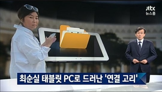 '최순실 태블릿 PC'인가 '손석희 jtbc 태블릿 PC'인가