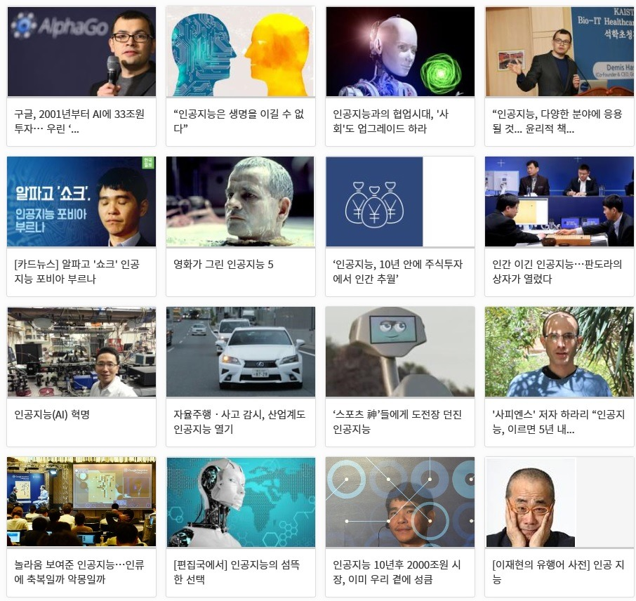 AI관련 뉴스들