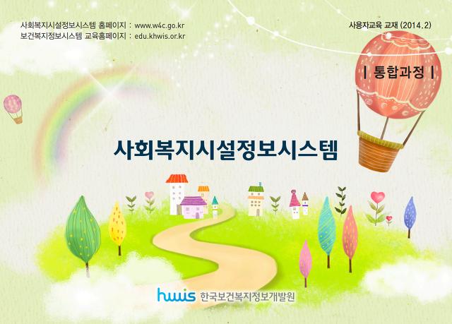 [한국보건복지정보개발원] 2014 사회복지시설정보시스템 (통합과정)
