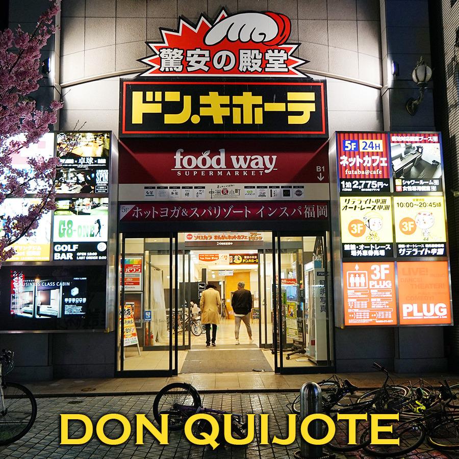 후쿠오카 쇼핑의 성지~ 24시간 택스리펀 할인점 돈키호테 나카스점