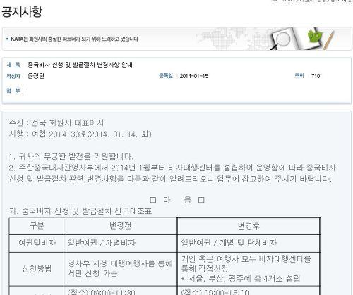 한국여행업협회 홈페이지