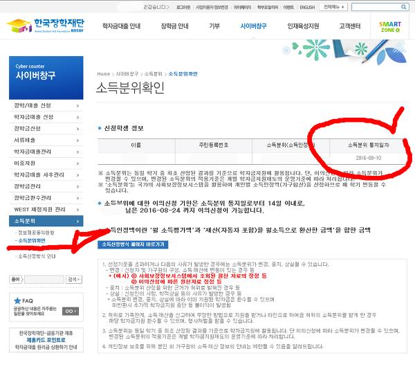한국장학재단 소득분위 확인