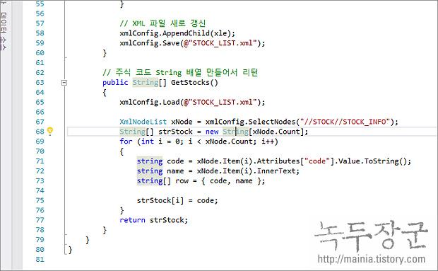 비주얼 스튜디오(Visual Studio 2015) 가독성 좋은 Consolas 폰트로 변경하는 방법