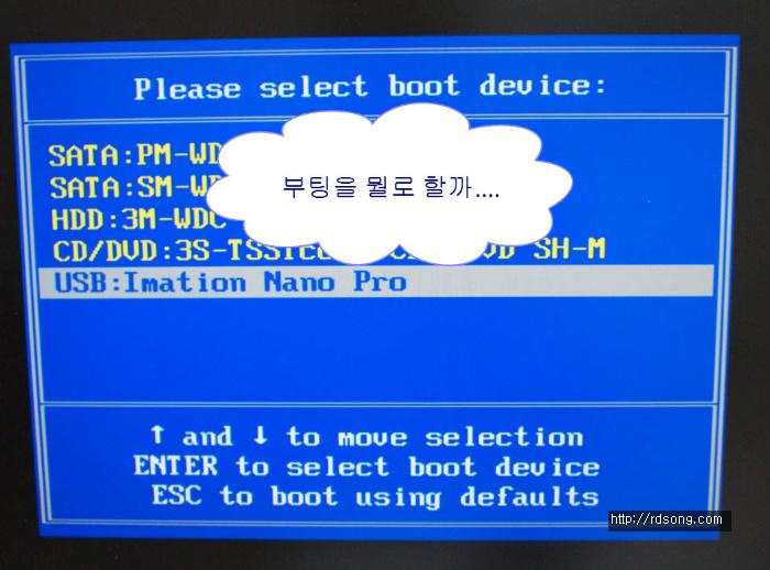 바이오스 부팅순서, USB부팅,CD롬부팅하기