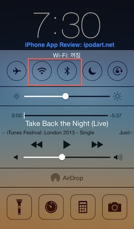 아이폰 iOS7 배터리 절약법