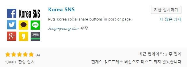 Korea SNS