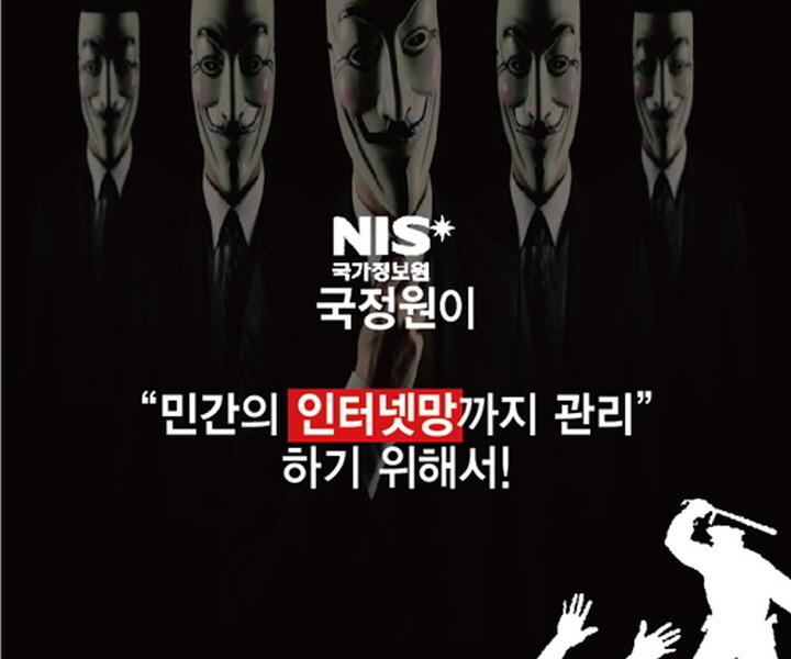 사이버테러방지법-사이버사찰 권한까지 국정원에게 다 퍼주겠다는 개소리