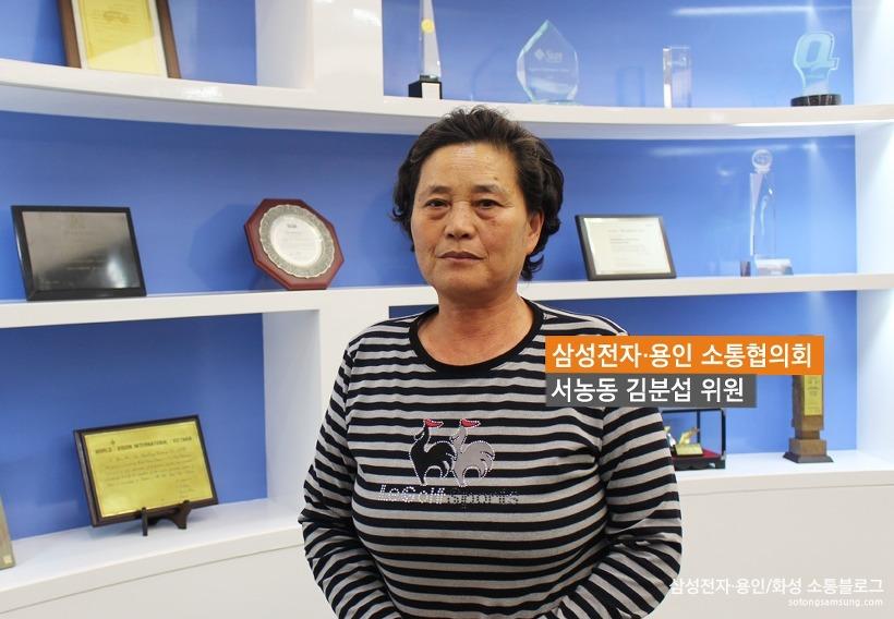 삼성전자 용인소통협의회 김분섭 위원