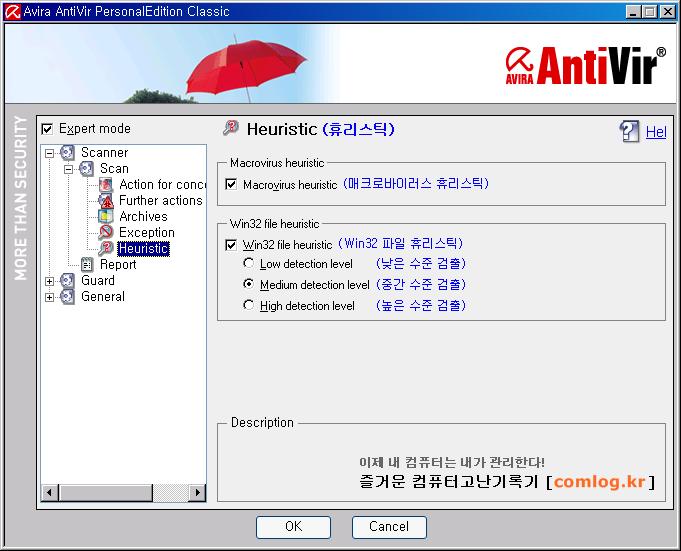안티비르 (AntiVir) 검사 휴리스틱