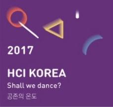 2017 HCI학회의 피엑스디 세션 소개