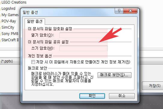 파워포인트 비밀번호 설정하는 방법