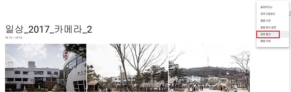 구글포토 앨범별 공유 옵션 설정법