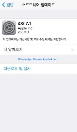 iOS7.1 업데이트