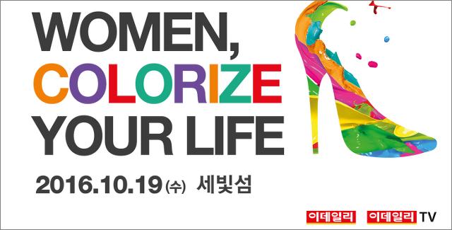 반포 세빛섬에서! 세계여성경제포럼(2016년 10월 19일) 개최합니다