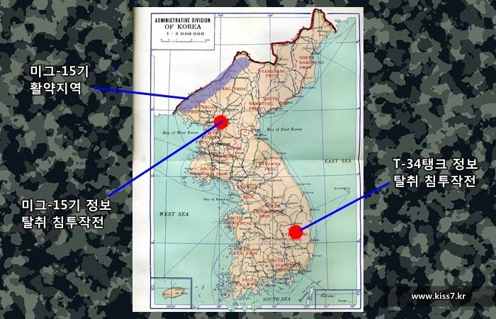 사진: 네코부대의 특수임무 침투작전을 통한 정보가 6.25전쟁의 승패에 직결된 공헌을 세웠다. 당시 훈장을 받을 정도로 중요했던 활동지역 지도. [네코부대원의 안타까운 일화들]