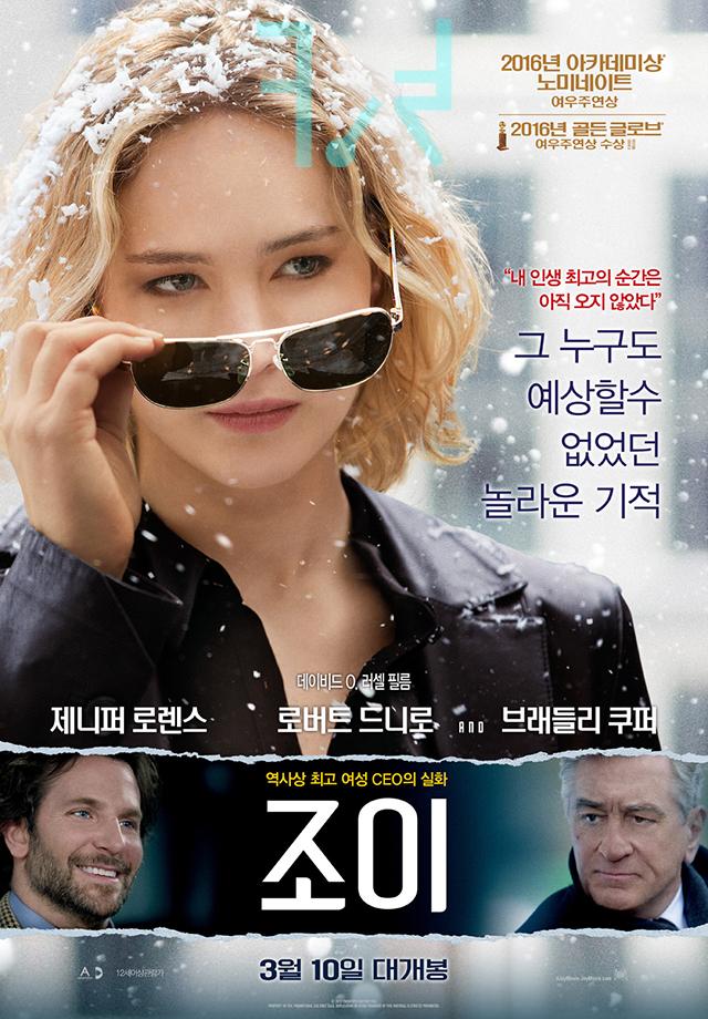 조이(Joy, 2015)