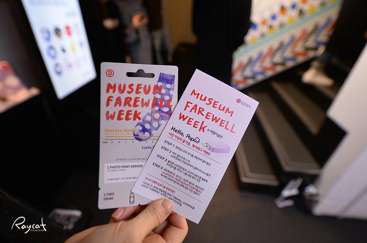 대림미술관 페어웰위크 티켓